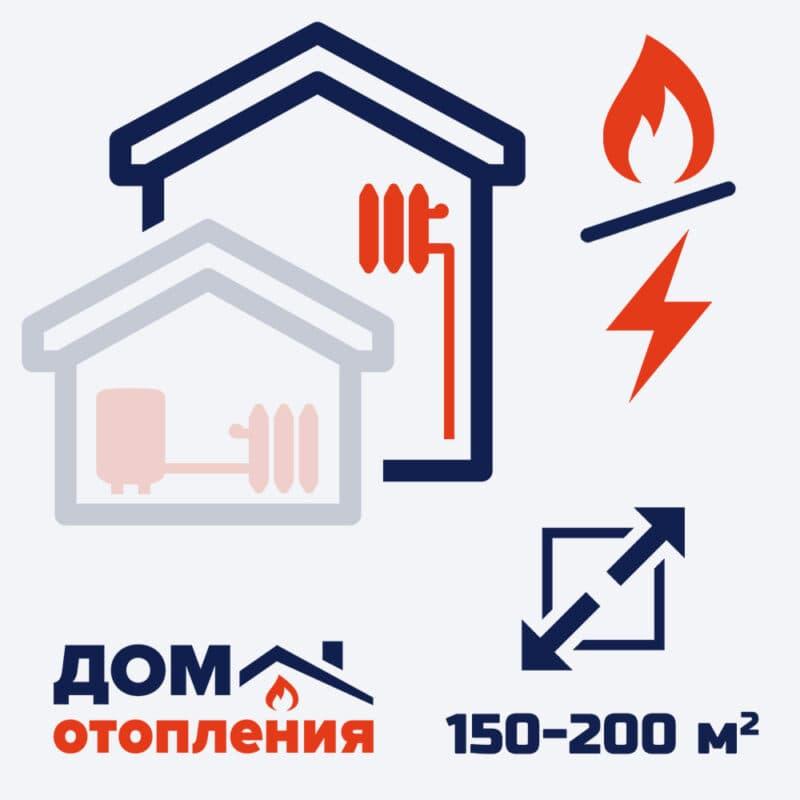 Система отопления частного дома 150-200 м2 БК-3
