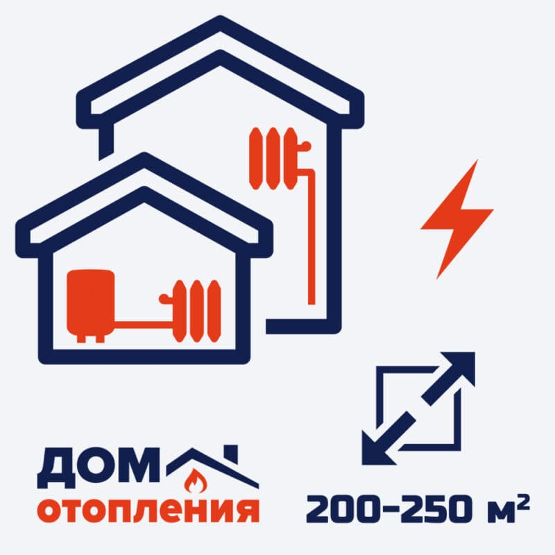 Электрическое отопление дома 200-250 м2