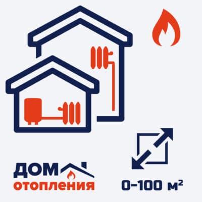 Газовое отопление дома до 100 м2