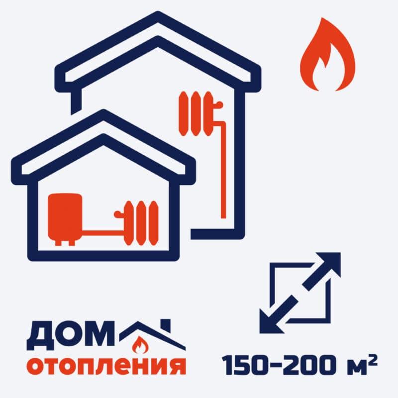 Газовое отопление дома 150-200 м2