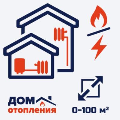 Отопление дома до 100 м2