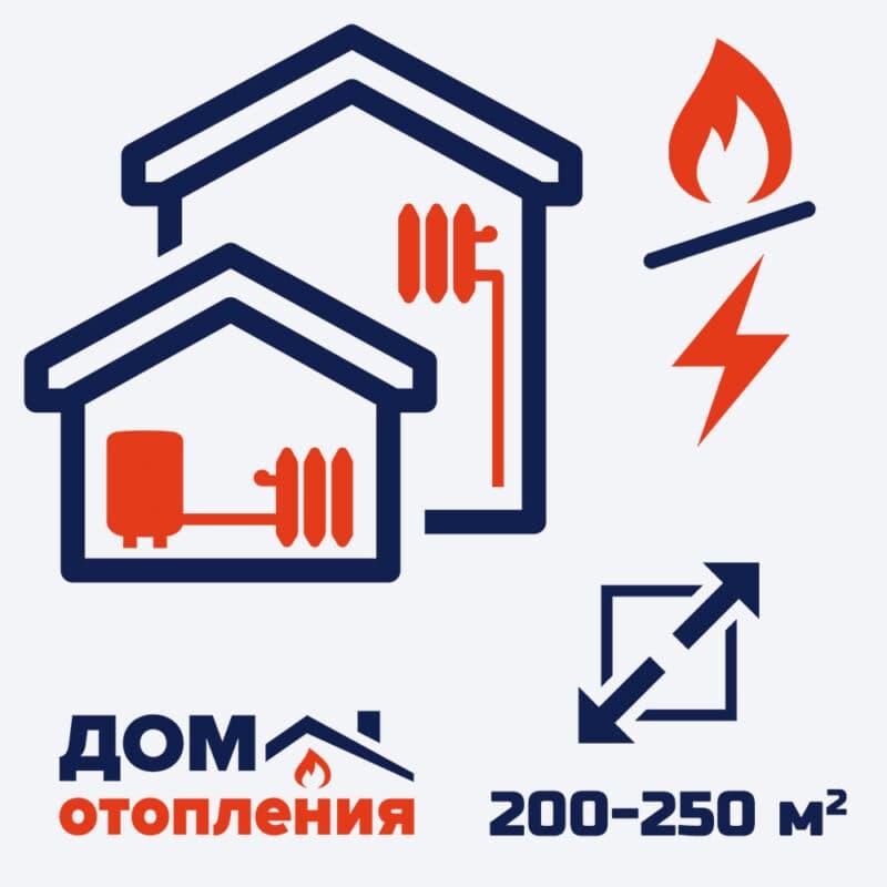 Отопление дома 200-250 м2
